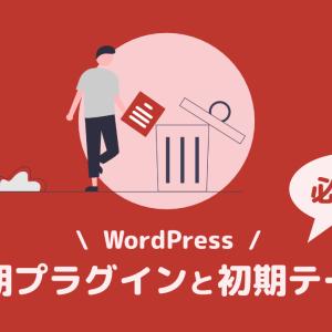 WordPressに初めから入っているプラグインとテーマは必要?