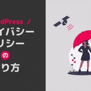 WordPressブログのプライバシーポリシーの作り方【サンプルあり】