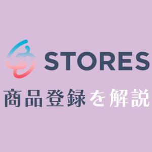 STORESの商品登録を画像つきで解説!csvで一括登録方法も紹介