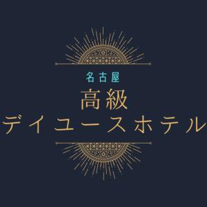 名古屋市内【高級ホテル】6選 「かしこく優雅に」デイユース利用!