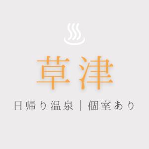 【草津】日帰り温泉 個室休憩できるホテル&宿 おすすめランキング