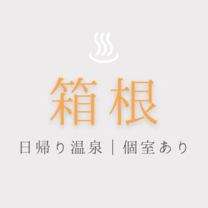 【箱根】日帰り温泉 個室休憩できるホテル&宿|おすすめランキング