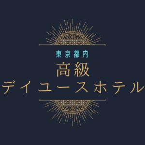 大阪市内【高級ホテル】7選 「かしこく優雅に」デイユース利用!