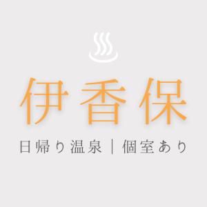 【伊香保】日帰り温泉 個室休憩できるホテル&宿 おすすめランキング