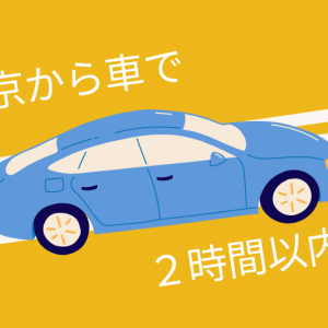 貸切温泉付き日帰り宿|おすすめ「5選」東京から車で2時間以内!