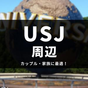 【USJ周辺】デイユースできるホテル2選|休憩・仮眠に!