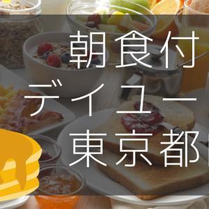 東京都内|朝食付きデイユースホテル「おすすめ一覧」