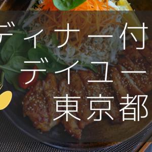東京都内|ディナー付きデイユースホテル「おすすめ一覧」