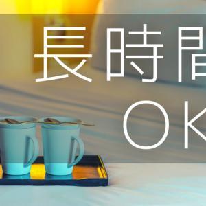 東京都内|長時間滞在できるデイユースホテル一覧「最大16時間」