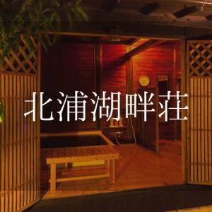 北浦湖畔荘 日帰り温泉『個室プラン』利用できる宿