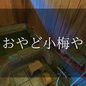 おやど 小梅や|日帰り温泉『個室プラン』利用できる宿