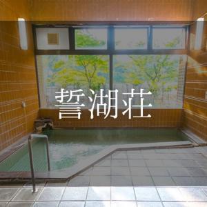 誓湖荘 日帰り温泉『個室プラン』利用できる宿