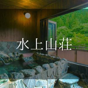 水上山荘 日帰り温泉『個室プラン』利用できる宿