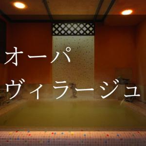 オーパヴィラージュ|日帰り温泉『個室プラン』利用できる宿