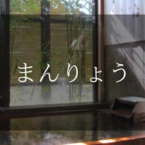 まんりょう 日帰り温泉『個室プラン』利用できる宿