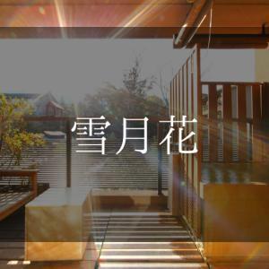 雪月花|日帰り温泉『個室プラン』利用できる宿