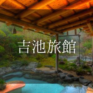 吉池旅館 日帰り温泉『個室プラン』利用できる宿