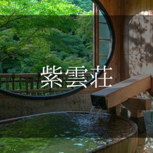 紫雲荘 日帰り温泉『個室プラン』利用できる宿