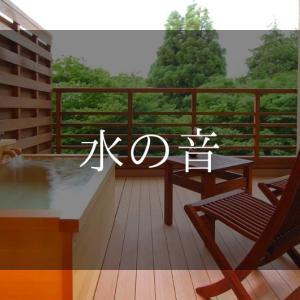 水の音|日帰り温泉『個室プラン』利用できる宿
