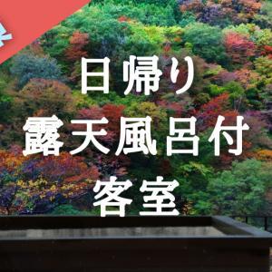 【関東】日帰り温泉|露天風呂付き客室のあるホテル・旅館・宿