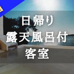 【関西】日帰り温泉 露天風呂付き客室のあるホテル・旅館・宿