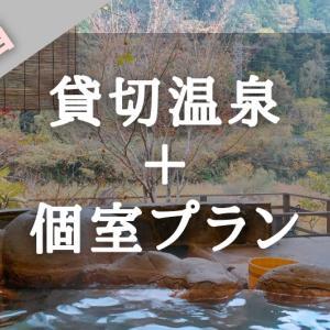 【関西】日帰り 貸切温泉が利用できる『個室プラン』のある宿