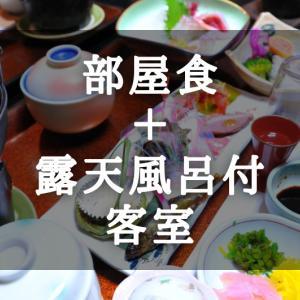 【部屋食+露天風呂付き客室】よくばりプランのある日帰り宿