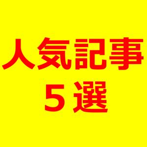 【おすすめの記事】人気記事5選
