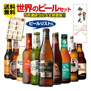 【おすすめのプレゼント】世界のビール飲み比べセット