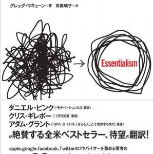 【おすすめの本】エッセンシャル思考