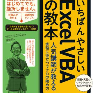 【おすすめの本】いちばんやさしいExcel VBAの教本