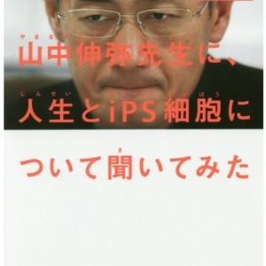 【おすすめの本】山中伸弥先生に、人生とiPS細胞について聞いてみた