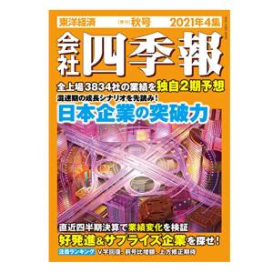【本日発売】会社四季報 2021年4集秋号