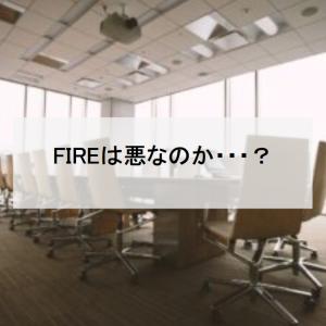 FIRE(を目指すこと)に対する批判について思うこと