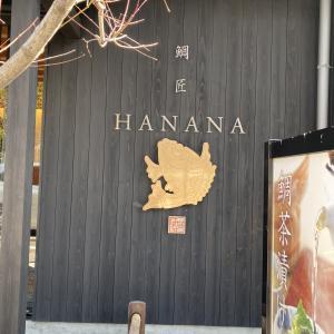京都嵐山 鯛茶漬け 鯛匠HANANA