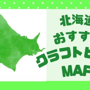 【北海道】観光・お土産・通販に!おすすめクラフトビールMAP10選!