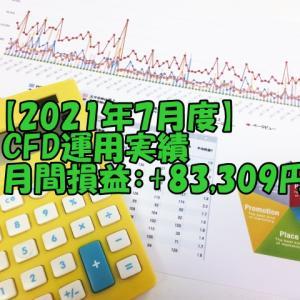 【月次報告】資産運用実績と8月の戦略をブログ公開【CFD投資】