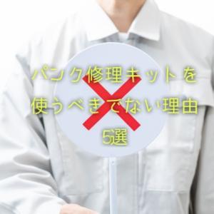 パンク修理キットを使うべきでない理由。5選!できるだけ使うべきではない!