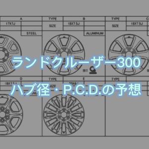 ランドクルーザー300 ホイールは3種類 ハブ径・PCDを予想 他車ホイールが流用ができるかも?