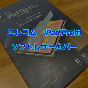 エレコム iPad Pro用ソフトレザーカバー 旧モデル用は安い!お得に買うならヤフオク、メルカリ
