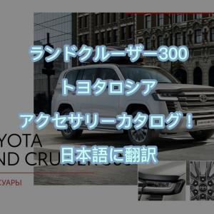新型ランドクルーザー300 日本にはないもの発見!ロシア版アクセサリーカタログを翻訳してみた。