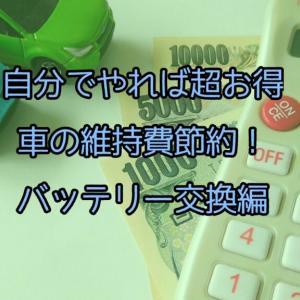 バッテリー交換は自分でやると超お得。1万円以上維持費を節約!交換方法と注意点 誰でも簡単5ステップで!
