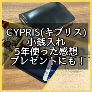 CYPRIS(キプリス)の小銭入れを5年使った感想 コインケースのプレゼントにおすすめ