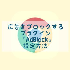 広告をブロックするプラグイン「AdBlock」の設定方法