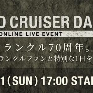 ランドクルーザー70周年記念 オンラインライブイベント!本日17時より!