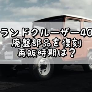 トヨタ ランドクルーザー「40系」廃盤部品を復刻!GRヘリテージプロジェクト 再販時期は?
