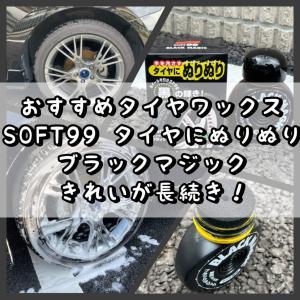 おすすめタイヤワックス SOFT99 タイヤにぬりぬり ブラックマジック レビュー 綺麗が長続き!