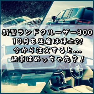 新型ランドクルーザー300 10月も生産は停止?! 今から注文すると、納車はめっちゃ先?!
