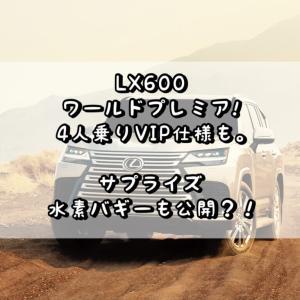 LX600がワールドプレミア!4人乗りVIP仕様も。サプライズで水素バギーも公開?!