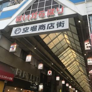 空堀商店街 お散歩